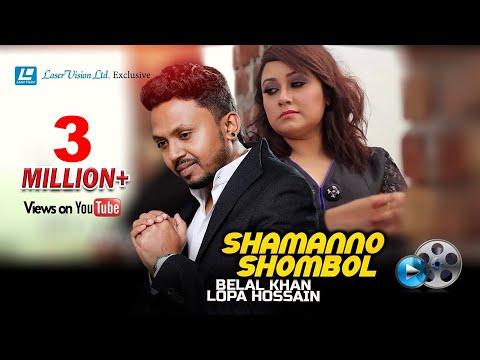 Xxx Mp4 Samanno Shombol By Belal Khan Lopa Hossain HD Music Video 3gp Sex
