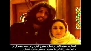 اظهارت امید دانا در ارتباط با تهدید همسرش در رادیو ندای پادشاهی