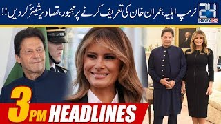 News Headlines | 3:00pm | 23 July 2019 | 24 News HD
