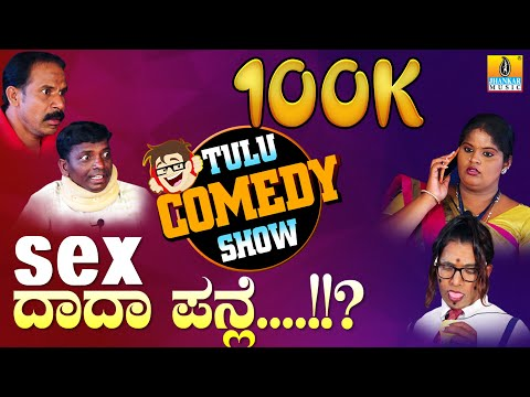 Xxx Mp4 Best Tulu Comedy SEX DADA PANLE New Tulu Short Comedy Movie 2018 Tulu Funny Video 3gp Sex
