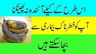 Health Benefits For Eating Bananas   Avoid Brain Tumor Symptoms In Urdu/Hindi