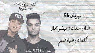 مهرجان طظ | سادات و ميشو جمال | اخر مهرجان لـ سادات