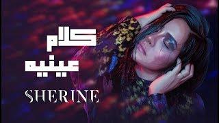 Sherine - Kalam Eineh | شيرين - كلام عينيه