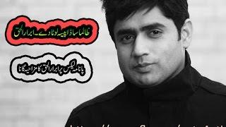 New Pti Song - Zalma Sada Paisa Lota Dy - Funny Song of Abrar ul Haq on Panama Leaks