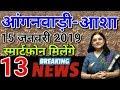 Download Video Download Anganwadi Asha Worker 15 January 2019 Today Latest Salary News Hindi  आंगनवाड़ी आशा सहयोगिनी न्यूज़ 3GP MP4 FLV
