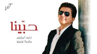 Walid Toufic - Habbina (Official Audio)   2016   (وليد توفيق - حبينا (النسخة الأصلية