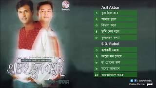Amie Bhul Koresi by Asif Akbar & S.D Rubel