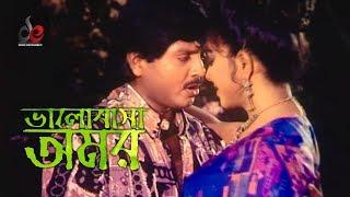 Bhalobasha Amor | Bangla Movie Song | Rubel | Diti | Full HD