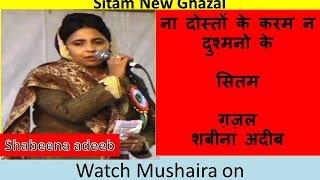 Na Dosto ke Karam Na Dushmano Ke Sitam New Ghazal by Shabeena Adeeb Latest Lal Qila Mushaira 2015