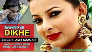Baand Ni Dikhe | Garhwali Dance DJ Song | Amit Saagar | 2016 | Sursagar Studio
