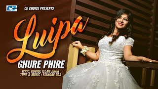 Ghure Firey By Luipa | Bangla New Song 2016 | Full HD