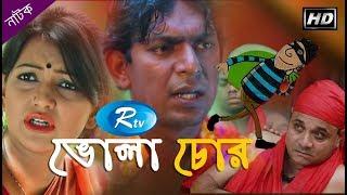Vola Chor | Chanchal | Nowsin | Rtv Special Drama | Rtv