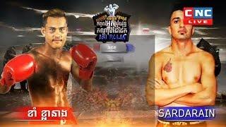 Kham Klarneang Cambodia Vs Sardarain, Iran, Khmer Warrior Boxing CNC TV Boxing 19 August 2018
