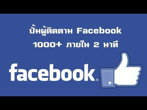 Xxx Mp4 ปั้มผู้ติดตาม Facebook 1000 ภายใน 2 นาที ใช้งานได้100 3gp Sex