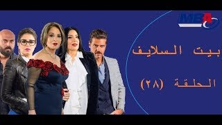Episode 28 - Bait EL Salayf Series / مسلسل بيت السلايف - الحلقة الثامنة والعشرون