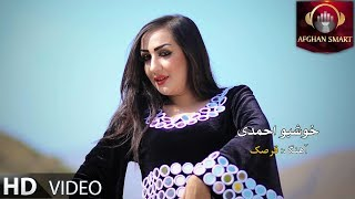 Khoshbo Ahmadi - Qarsak OFFICIAL VIDEO