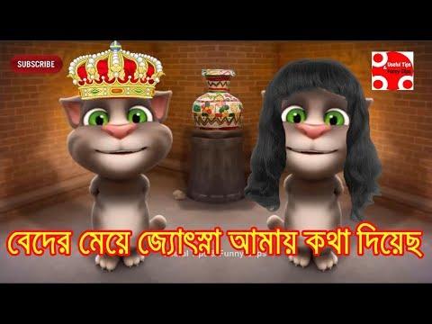 Talking Tom Very Funny Bangla Song#Badar Maya Josna Amay Kotha Dia Cha
