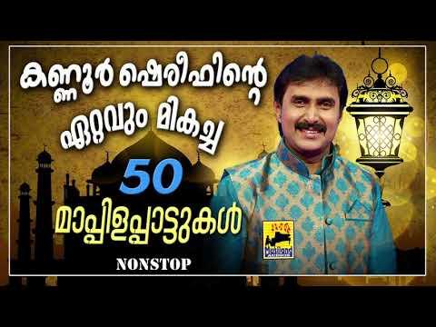 കണ്ണൂർ ഷെരീഫിന്റെ ഏറ്റവും മികച്ച 50 മാപ്പിളപ്പാട്ടുകൾ   Kannur Shareef Non Stop Mappila Pattukal Old