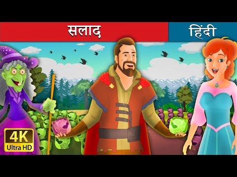 Xxx Mp4 सलाद Salad In Hindi Kahani Hindi Fairy Tales 3gp Sex
