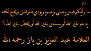 حكم من يقوم بالفرائض لكنه يدعو غير الله ويستغيث به - العلامة عبد العزيز بن باز رحمه الله