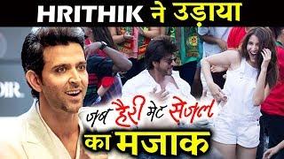Hrithik Roshan ने मारा Shahrukh के Jab Harry Met Sejal को ताना