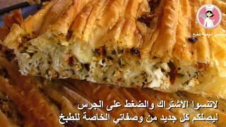 فطور صباحي البرك التركية باسهل واسرع طريقة محشية بالجبنة بمذاق مميز مع رباح محمد ( الحلقة 361 )