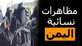مظاهرات نسائية في صنعاء ضد عمليات التحالف العربي العسكرية في اليمن