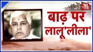 Special Report: Lalu Prasad Yadav Mocks People Affected From Floods In Bihar