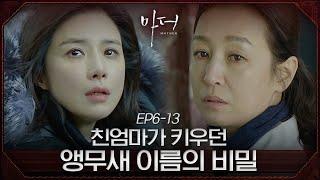 Mother 진짜 속마음을 내뱉는 이보영, ′잘 지내고 있어요′ 180208 EP.6