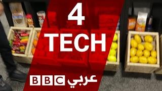 سلة  قمامة ذكية - 4Tech