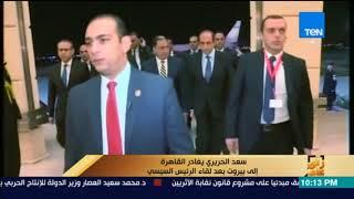 رأي عام - سعد الحريري يغادر القاهرة إلى بيروت بعد لقاء الرئيس السيسي