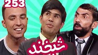 Shabkhand With Sherafzal  & Anosh - Ep.253شبخند با شیر افضل و انوش