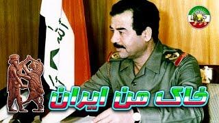 سخنان شنیدنی صدام حسین در مورد خمینی