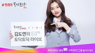 SK텔레콤 [토닥토닥 라이브 X I.O.I] 김도연