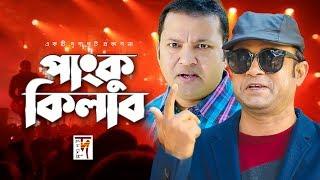 Bangla Natok   Panku Kilab   পাংকু কিলাব   Akhomo Hasan   Siddiqur Rahman   New Bangla Natok