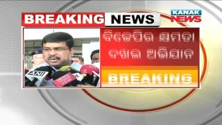 BJP's National Executive Meeting To Be Held In BBSR On April