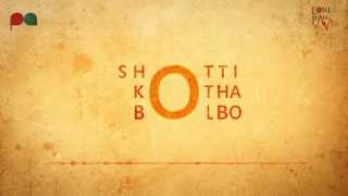 || SHOTTI KOTHA BOLBO || OFFICIAL LONE PAIR | 2015