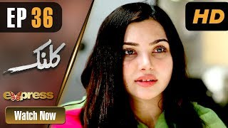 Drama | Kalank - Episode 36 | Express Entertainment Dramas | Rubina Arif, Shahzad Malik, Akbar