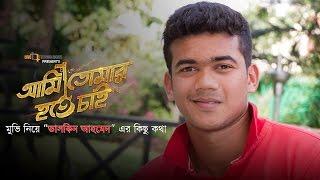 Download Ami Tomar Hote Chai niye Taskin er kichu Kotha   Taskin Ahmed 3Gp Mp4