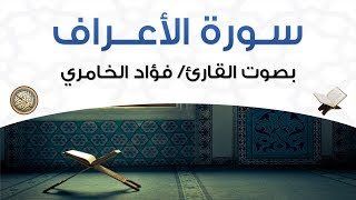 سورة الأعراف بصوت القارئ فؤاد الخامري