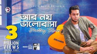 Prottoy Khan | Ar Noy Bhalobasha | আর নয় ভালোবাসা | Bangla New Song 2017