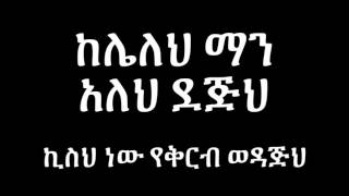 Ephrem Tamiru - Melkam Wuleta - Lyrics