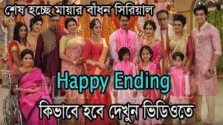 শেষ হচ্ছে মায়ার বাঁধন সিরিয়াল ! কিভাবে হবে Happy Ending ?   Star Jalsha    Mayar Badhon