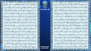 محمود خليل الحصري | 056 : سورة الواقعة | ورش عن نافع