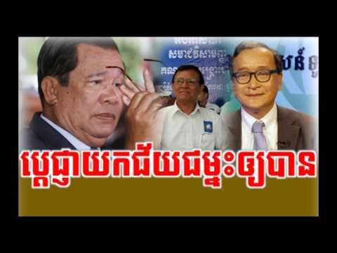 RFA Cambodia Hot News Today Khmer News Today Night 17 07 2017 Neary Khmer