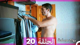 Zawaj Maslaha - الحلقة 20 زواج مصلحة