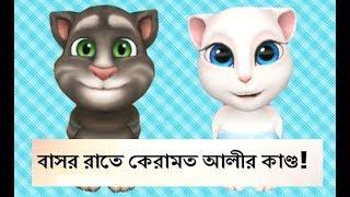 বাসর রাতে কেরামত আলীর কাণ্ড ! চরম হাসির জোকস!!Tom and Angela Bangla Funny video new
