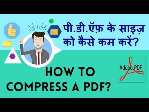 Xxx Mp4 How To Compress The Size Of A PDF File PDF Ke Size Ko Chhota Kaise Kare Hindi Video 3gp Sex