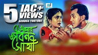 O Amar Jibon Shati | Bikhov (2016) | Full HD Movie Song | Salman Shah | Shabnur | CD Vision