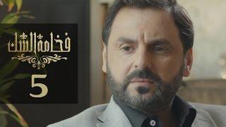 Fakhamet Al Shak Episode 5 - مسلسل فخامة الشك الحلقة 5